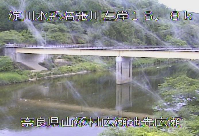 名張川広瀬ライブカメラ(奈良県山添村広瀬)