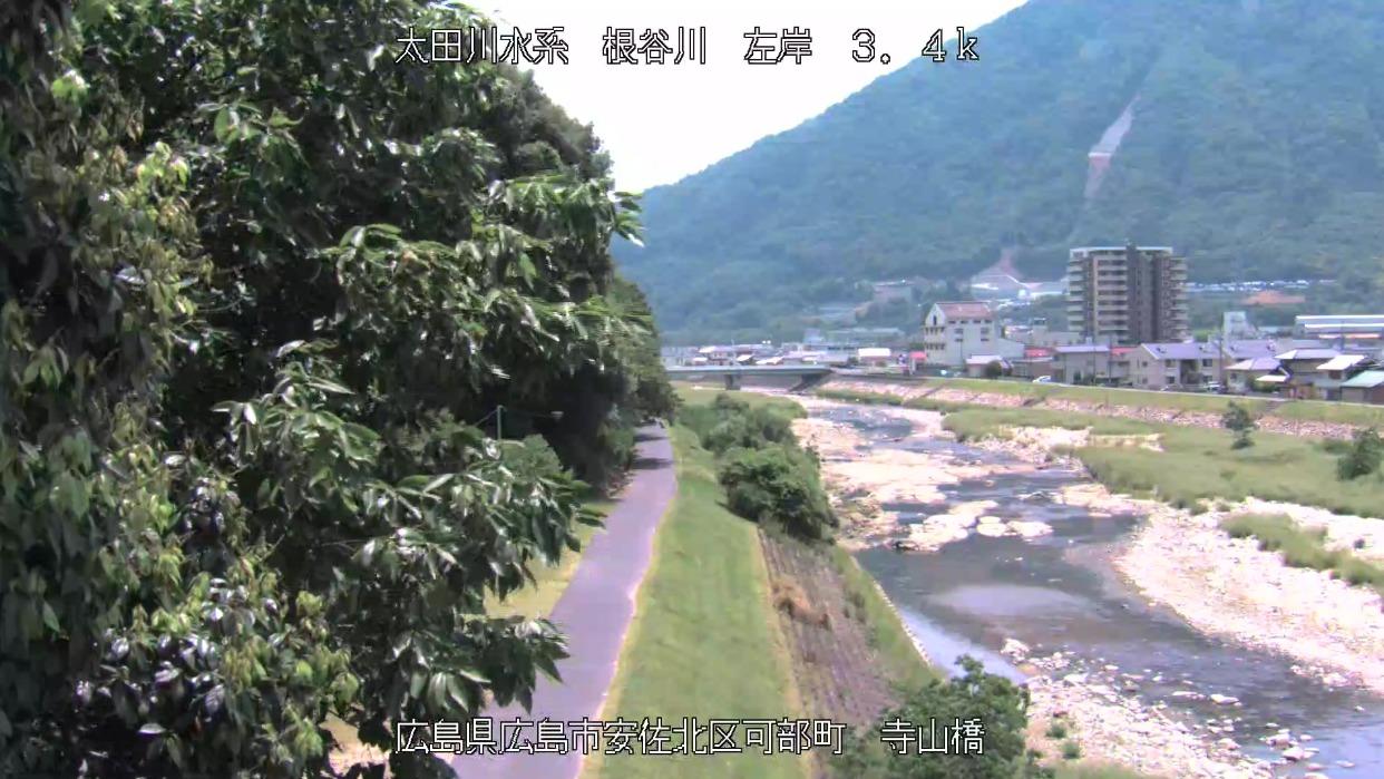 根谷川寺山橋ライブカメラ(広島県広島市安佐北区)