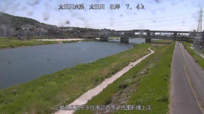 太田川祇園新橋上流ライブカメラ(広島県広島市安佐南区)