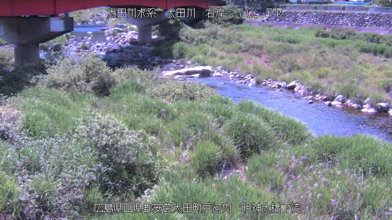 明神大橋下流ライブカメラ(広島県安芸太田町戸河内)