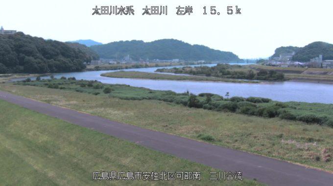 太田川三川合流ライブカメラ(広島県広島市安佐北区)