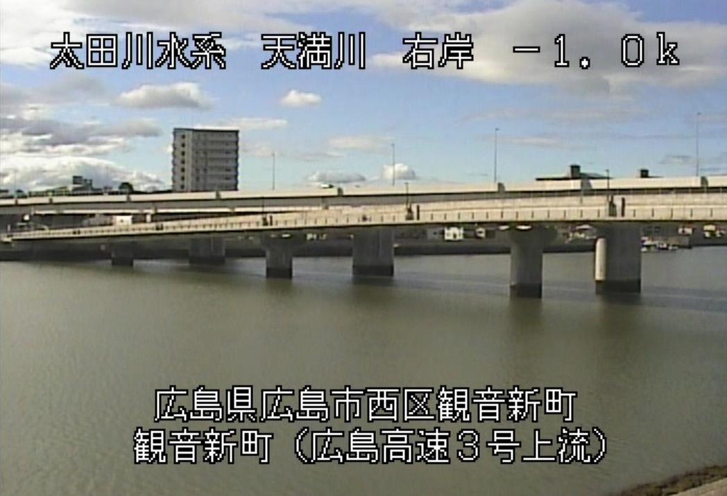 天満川観音新町ライブカメラ(広島県広島市西区)