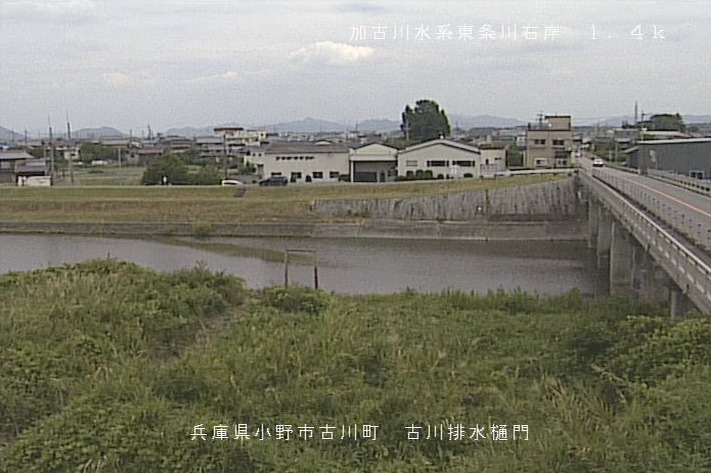 東条川古川排水樋門ライブカメラ(兵庫県小野市古川町)