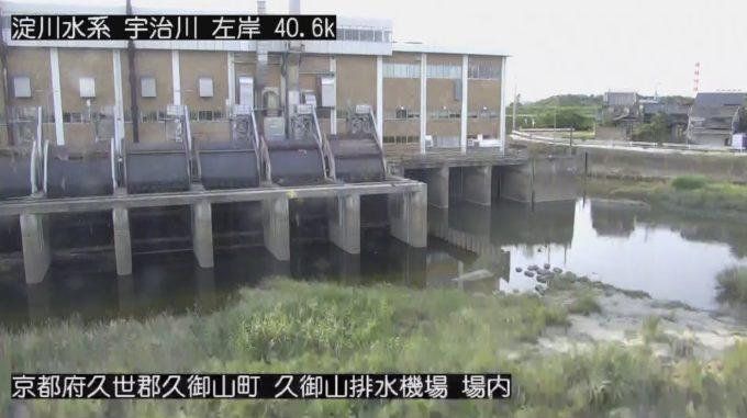 宇治川久御山排水機場ライブカメラ(京都府久御山町相島)