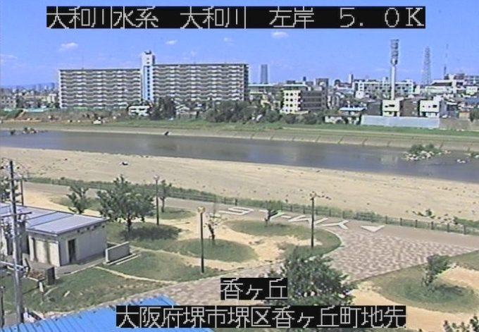 大和川香ヶ丘ライブカメラ(大阪府堺市堺区)