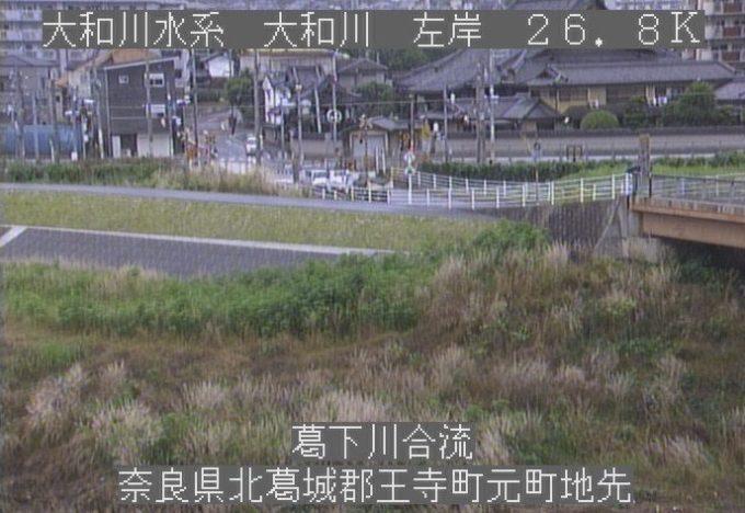 大和川葛下川合流点ライブカメラ(奈良県王寺町元町)