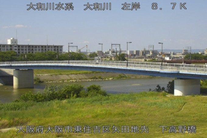 大和川下高野橋ライブカメラ(大阪府大阪市東住吉区)