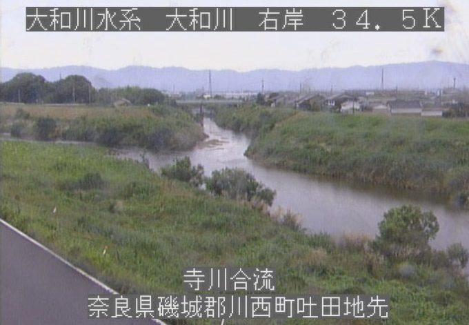 大和川寺川合流点ライブカメラ(奈良県川西町吐田)