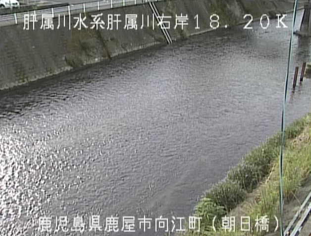 肝属川朝日橋水位観測所ライブカメラ(鹿児島県鹿屋市向江町)