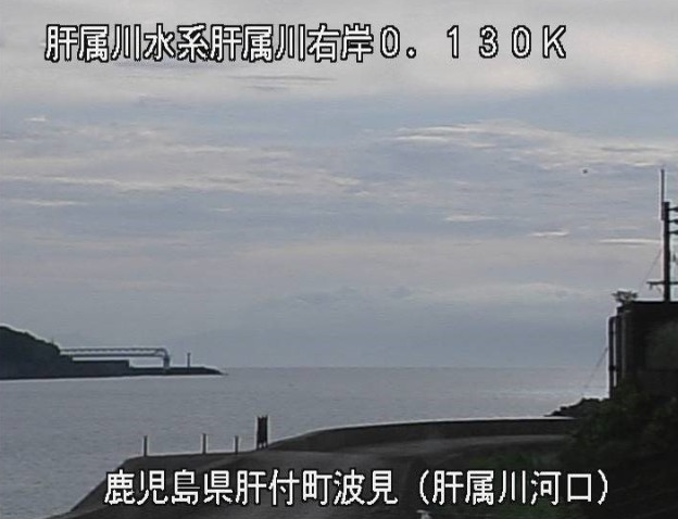 肝属川河口ライブカメラ(鹿児島県肝付町波見)