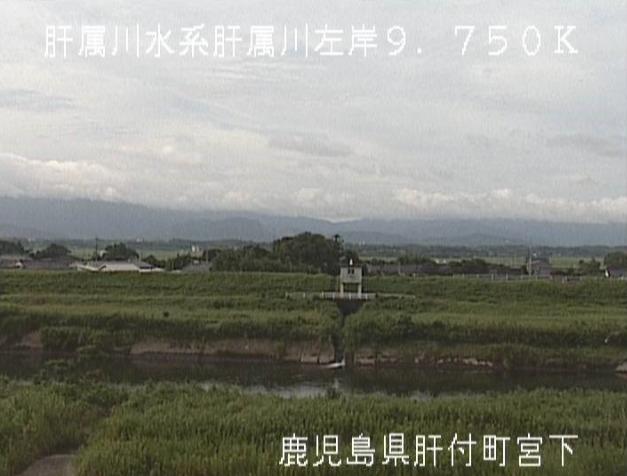 肝属川宮下ライブカメラ(鹿児島県肝付町宮下)