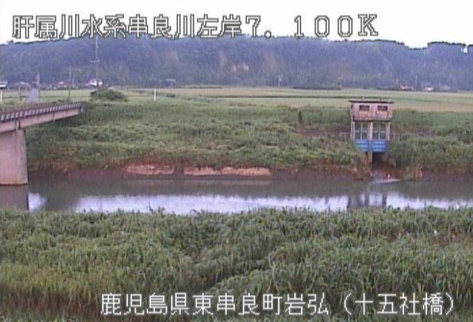 串良川十五社橋ライブカメラ(鹿児島県東串良町岩弘)