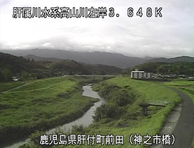 高山川神之市橋ライブカメラ(鹿児島県肝付町前田)