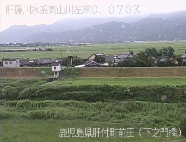 高山川下之門橋ライブカメラ(鹿児島県肝付町前田)