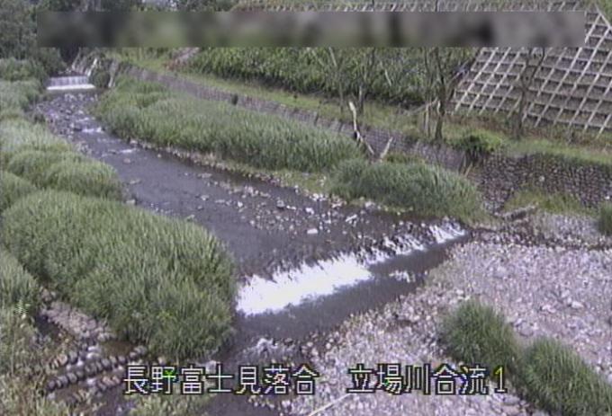 立場川合流点第1ライブカメラ(長野県富士見町落合)