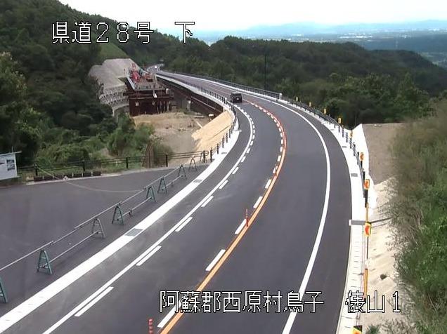 熊本県道28号熊本高森線俵山第1ライブカメラ(熊本県西原村鳥子)