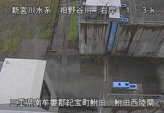 相野谷川鮒田西陸閘ライブカメラ(三重県紀宝町鮒田)