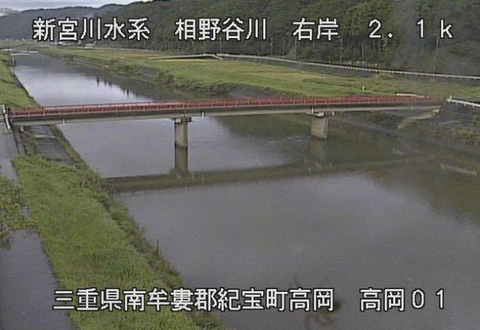 相野谷川高岡第1ライブカメラ(三重県紀宝町高岡)