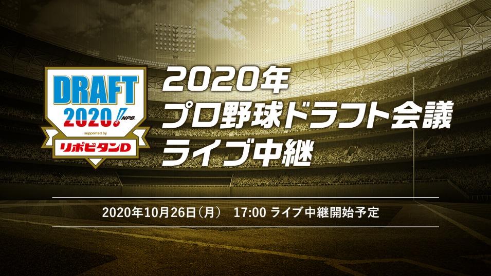 BaseballGateプロ野球ドラフト会議2020ライブカメラ(東京都港区高輪)