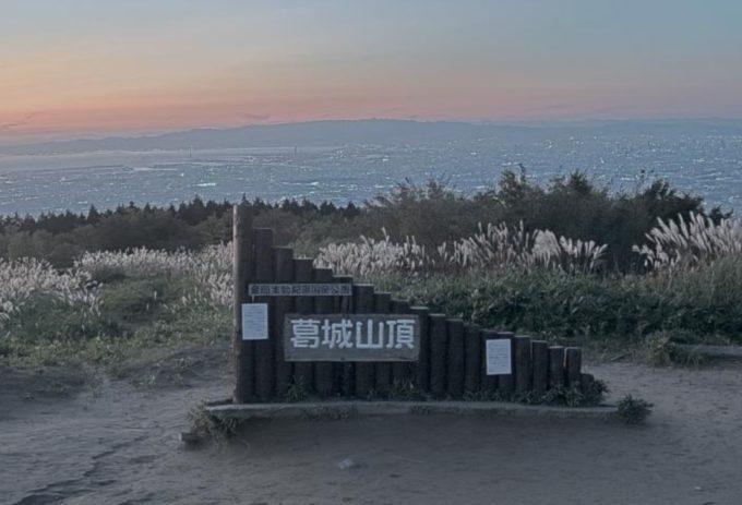 葛城高原ロッジ葛城山山頂第2ライブカメラ(奈良県御所市櫛羅)