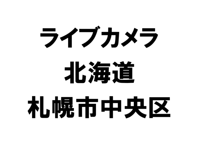 北海道札幌市中央区のライブカメラ一覧