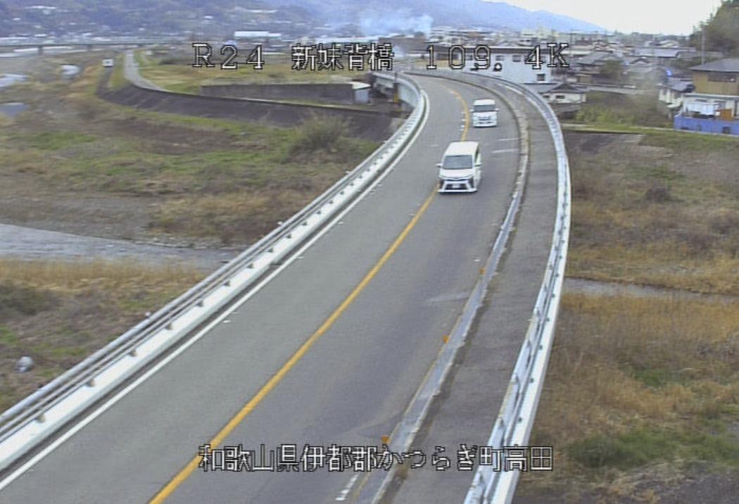 国道24号新妹背橋ライブカメラ(和歌山県かつらぎ町高田)