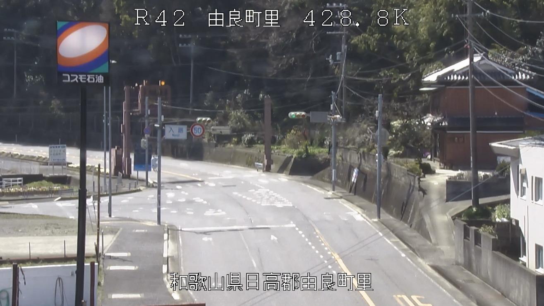 国道42号由良町里ライブカメラ(和歌山県由良町里)