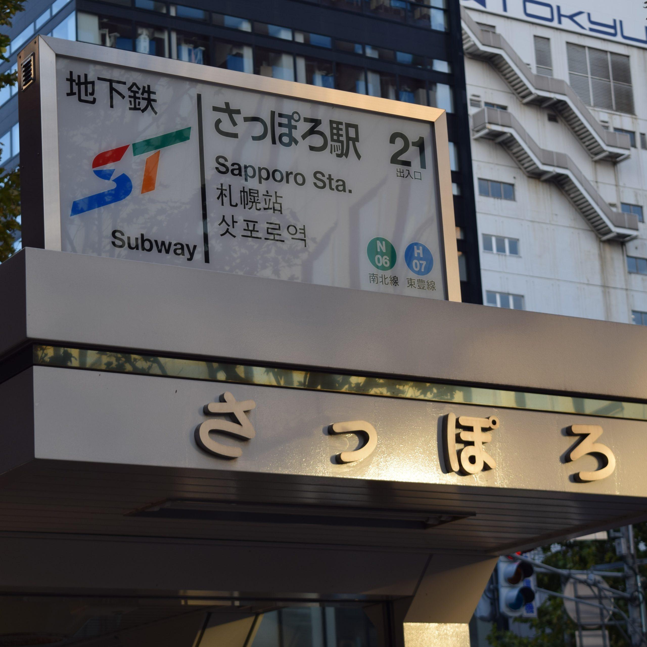 地下鉄駅ライブカメラ