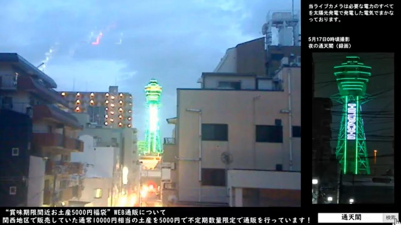 通天閣新型コロナウイルス警戒基準到達レベルライトアップライブカメラ(大阪府大阪市浪速区)