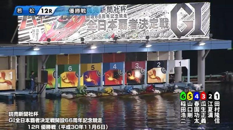 唐津 競艇 リプレイ