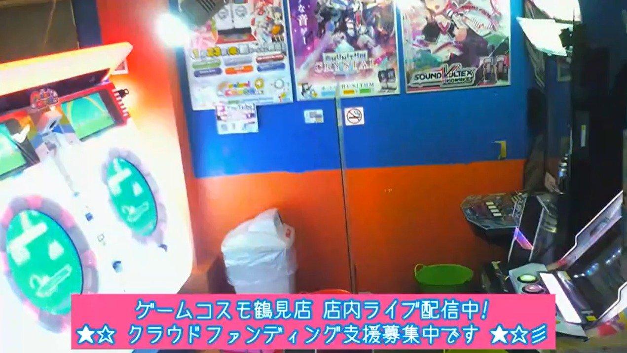 ゲームコスモ鶴見店ライブカメラ(神奈川県横浜市鶴見区)