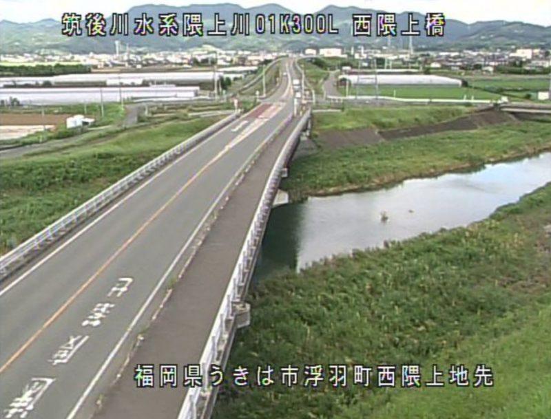 隈上川西隈上橋ライブカメラ(福岡県うきは市浮羽町西隈上)
