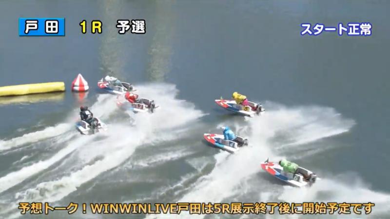 ボート レース 結果