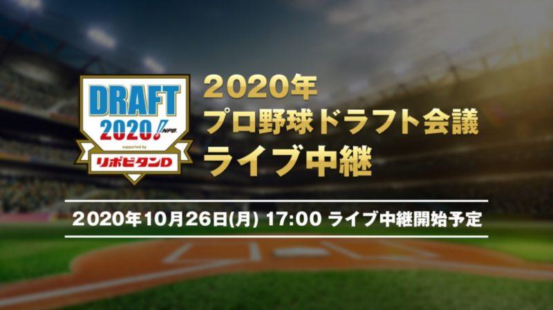 スポーツブルプロ野球ドラフト会議2020ライブカメラ(東京都港区高輪)