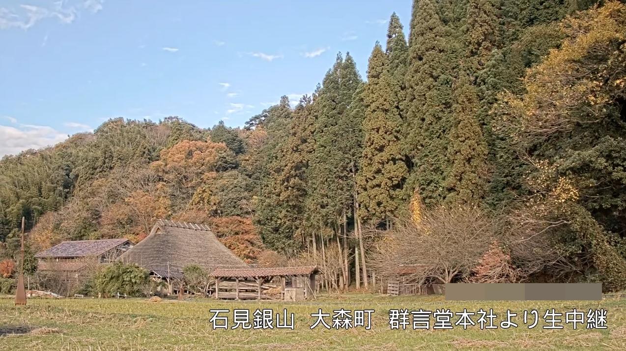 群言堂石見銀山ライブカメラ(島根県大田市大森町)