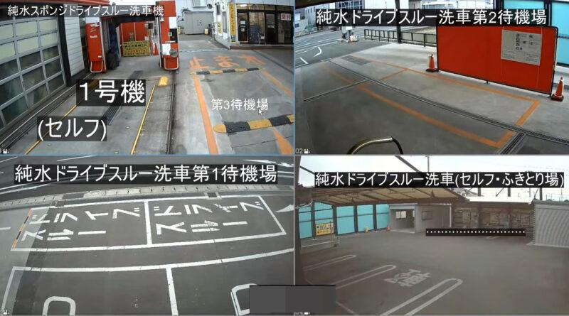 純水セルフ洗車高松西店ライブカメラ(香川県高松市檀紙町)