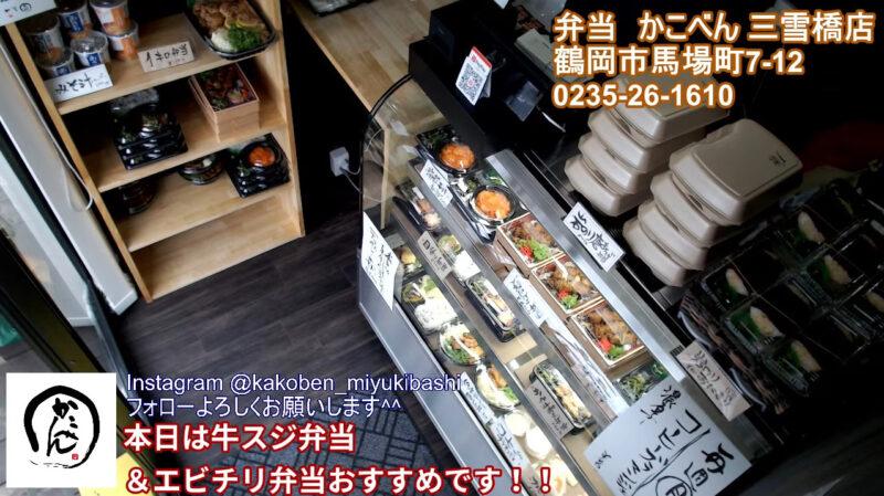 かこべん三雪橋店ライブカメラ(山形県鶴岡市馬場町)