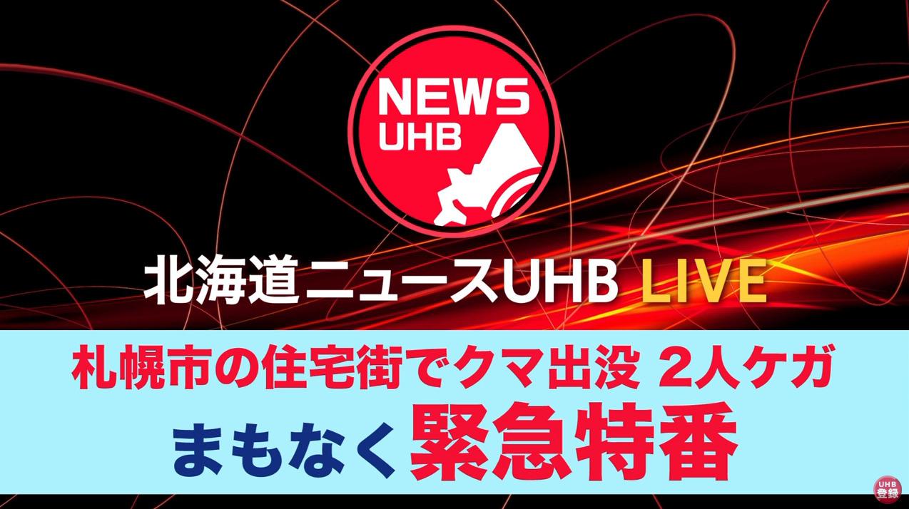 UHB北海道緊急特番ライブカメラ(北海道札幌市中央区)