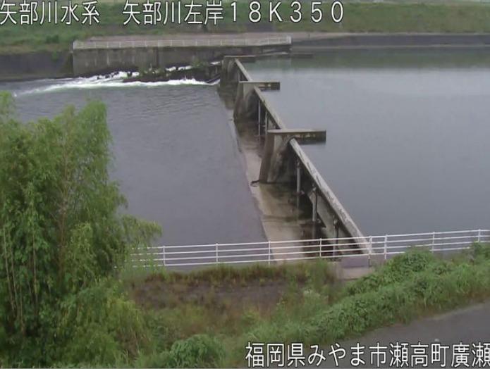 矢部川広瀬堰ライブカメラ(福岡県みやま市瀬高町廣瀬)