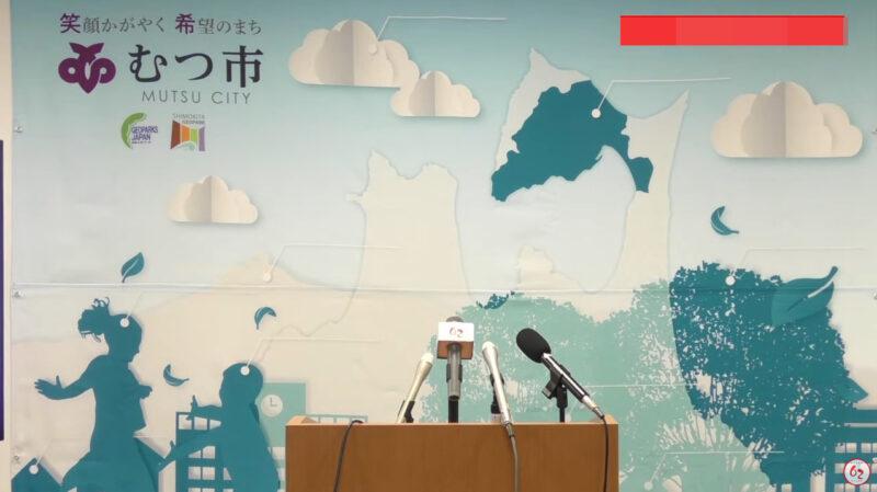 むつ市長記者会見ライブカメラ(青森県むつ市中央)