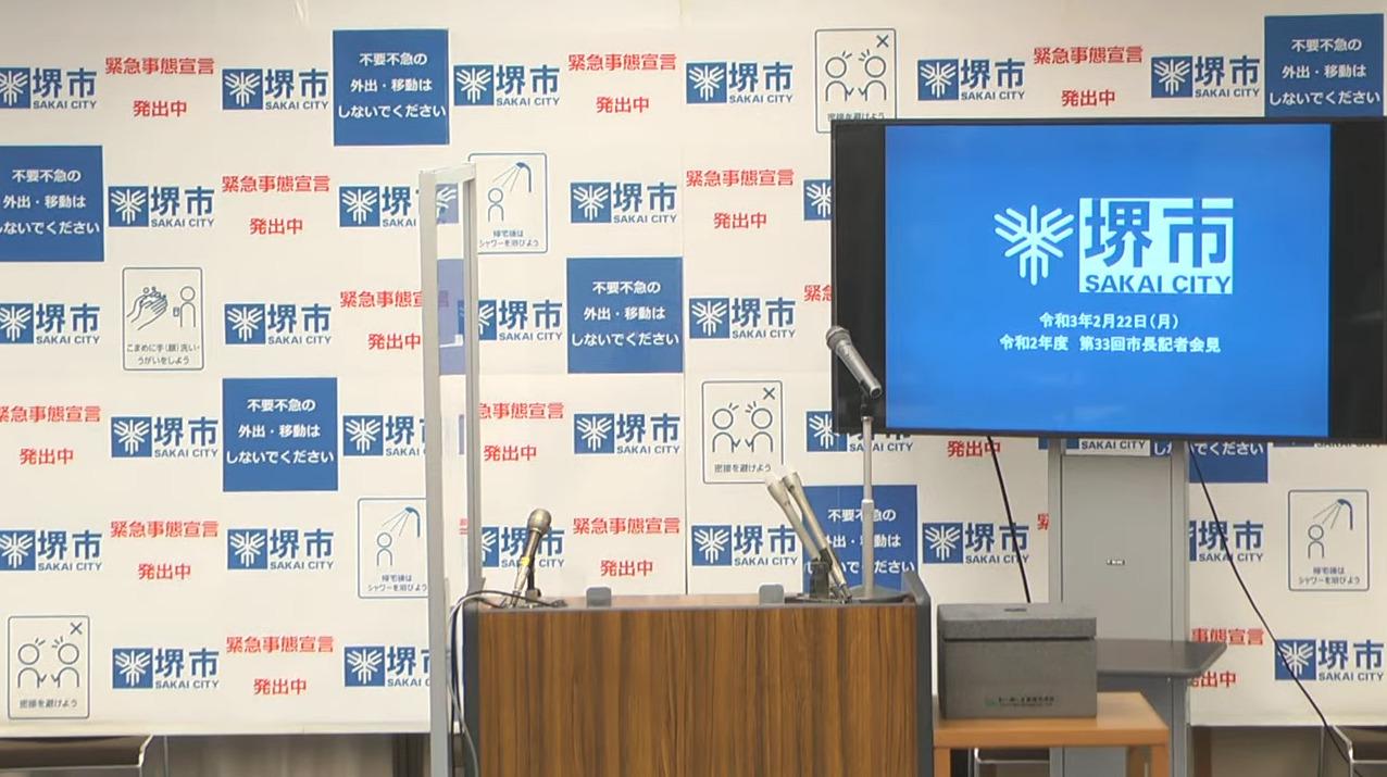 堺市長記者会見ライブカメラ(大阪府堺市堺区)